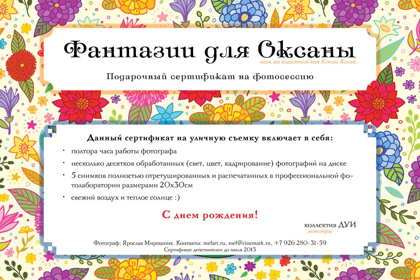 Картинки подарочные сертификаты на фотосессию